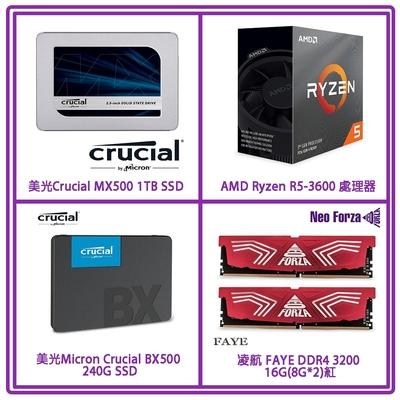 美光Crucial MX500 1TB SSD+AMD R5-3600 處理器+美光Crucial BX500 240G SSD+凌航FAYE DDR4 3200 16G(8G*2)紅 桌上型記憶體