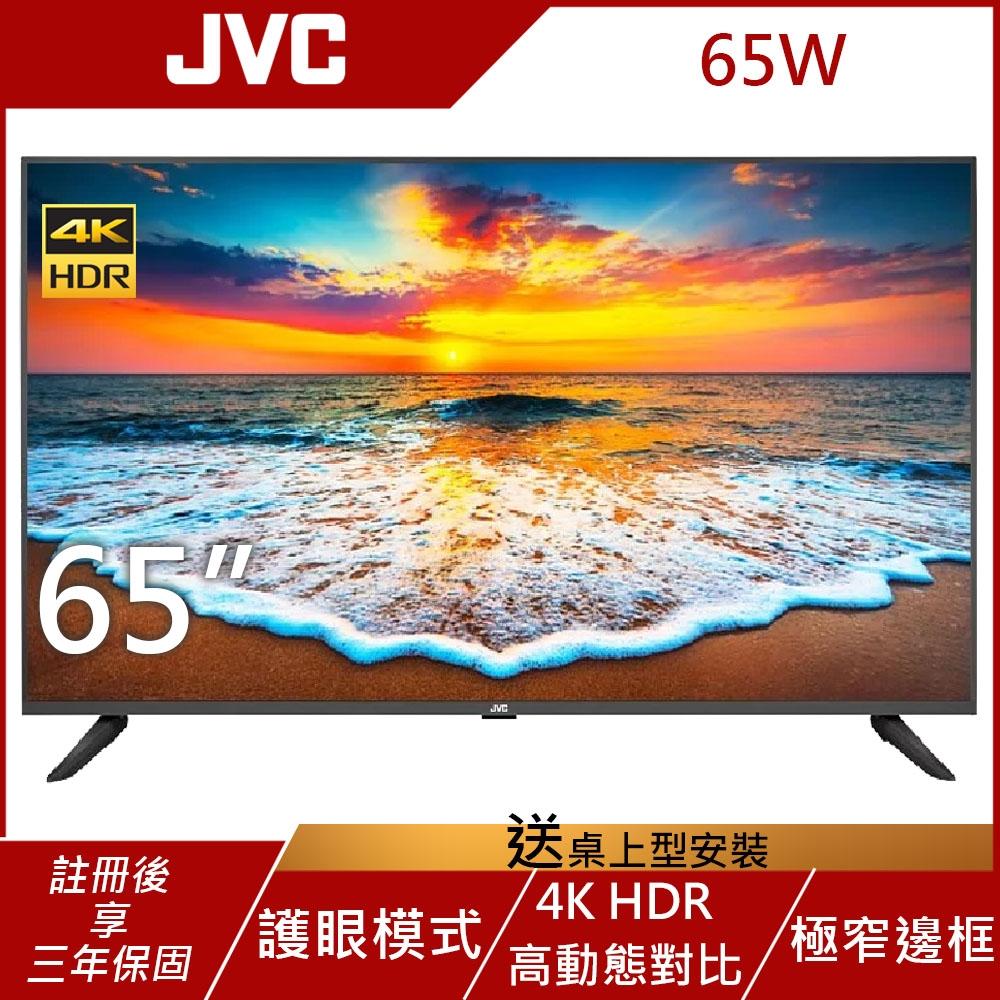 JVC 65吋 4K HDR 護眼液晶顯示器 65W (無視訊盒)