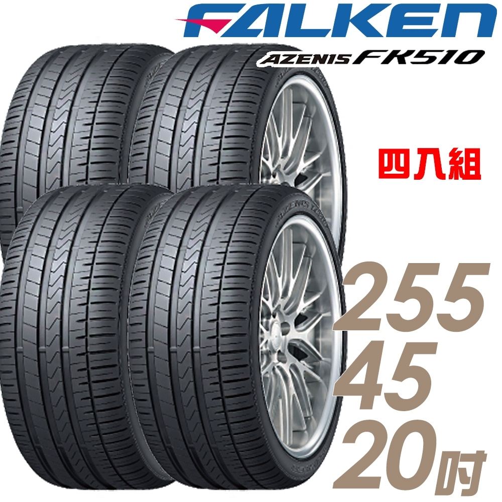 【飛隼】AZENIS FK510 濕地操控輪胎_四入組_255/45/20(FK510)