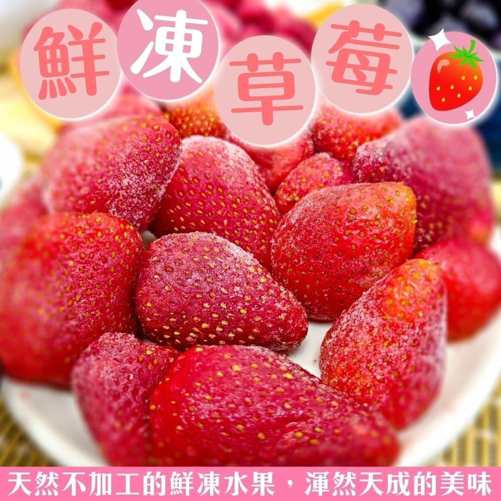 【天天果園】冷凍鮮採草莓2包(每包約200g)