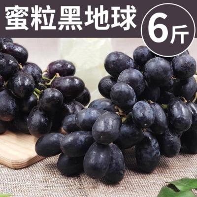 [甜露露]智利蜜粒黑地球葡萄6斤禮盒(3-4包)