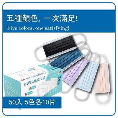 旭然 平面醫療口罩(未滅菌)-50入/盒,5色各10片