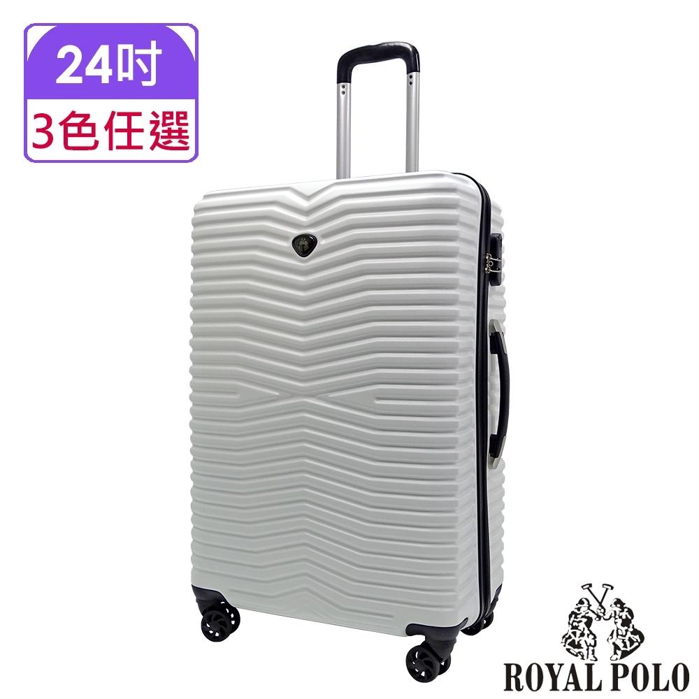 ROYAL POLO皇家保羅 24吋 御風行者ABS硬殼箱/行李箱 (3色任選)