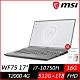 (M365組合) MSI微星WF75 10TJ 17.3吋繪圖筆電(i7-10750H六核/T2000/16G/512G PCIe SSD+1TB/Win10 Pro) product thumbnail 1