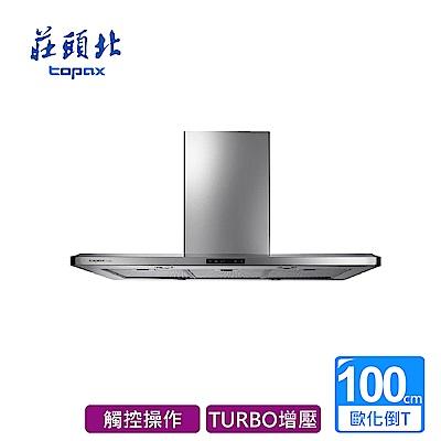 莊頭北_中島型排油煙機_一般型風管罩_ TR-5995 (BA210045)