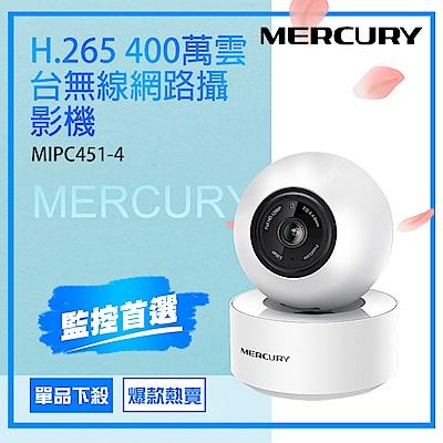 【MERCURY】H.265 400萬雲台無線網路攝影機 MIPC451-4