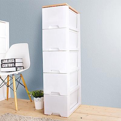 HOUSE 台灣製 木天板-純白衣物抽屜式收納櫃五層-隙縫櫃【台灣製造】