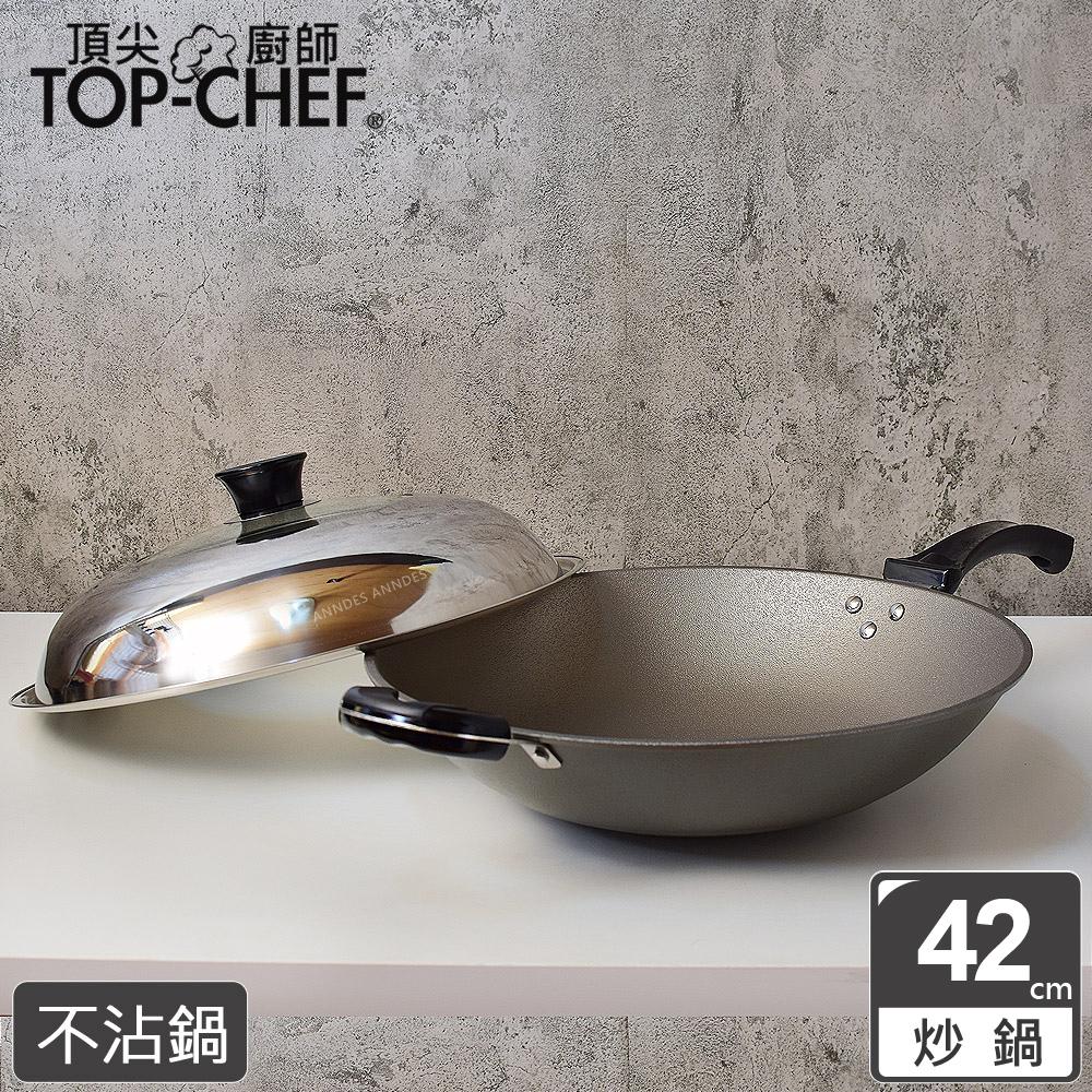 頂尖廚師 Top Chef 鈦合金頂級中華42公分不沾炒鍋