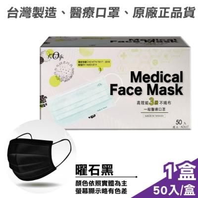 宏瑋 醫療口罩 成人口罩(曜石黑)-50入/盒