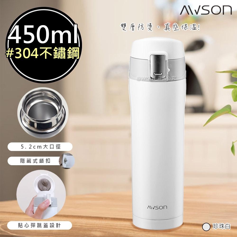 日本AWSON歐森 450ML不鏽鋼真空保溫瓶/保溫杯(ASM-24)彈跳蓋/口飲式-珍珠白