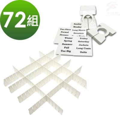【團購主打】72組抽屜收納分隔板+送衣櫃衣櫥分類牌附分類貼紙72包1包20入