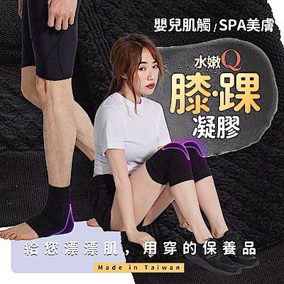 BeautyFocus 水嫩Q凝膠護膝+凝膠腳踝雙組合