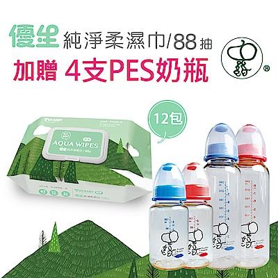 優生純淨柔濕巾88抽-超厚型12包(送4隻史努比奶瓶)