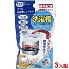 日本 不動化學 洗衣槽清潔錠 (三入組)