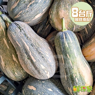 鮮採家 嚴選台灣在地阿成南瓜8斤1箱(約2-8顆入)