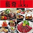 (王品集團)藝奇ikki新日本料理套餐券(4張)