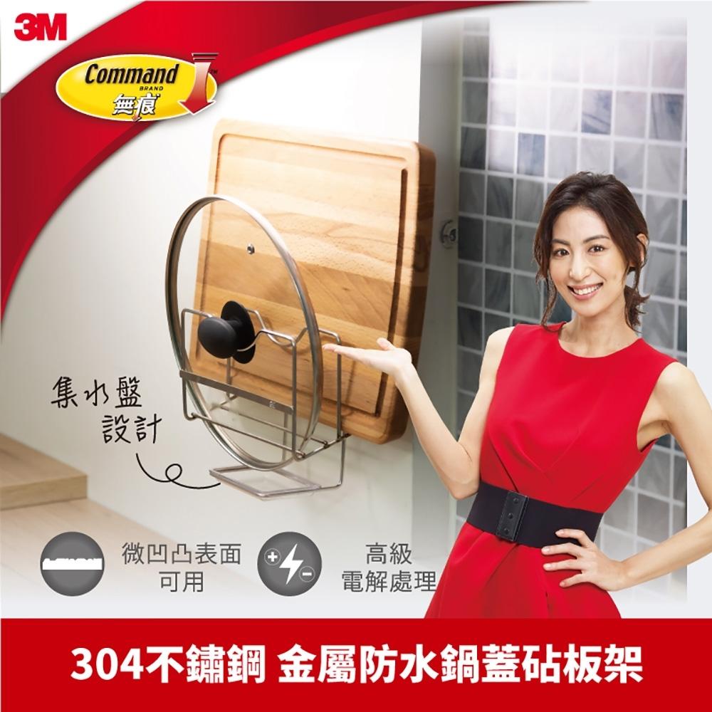 3M 無痕金屬防水收納系列-鍋蓋砧板架