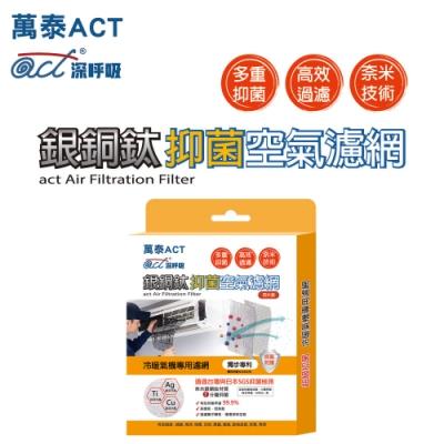 act深呼吸 銀銅鈦抑菌空氣濾網 #4片裝 AF038061S4(冷暖氣機專用38cmx61cm)
