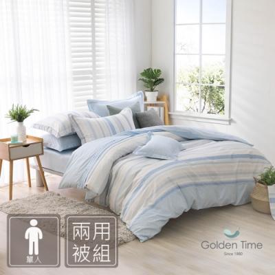 GOLDEN-TIME-簡約考克斯-200織紗精梳棉兩用被床包組(藍-單人)
