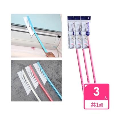 【KM生活】空調高處清潔超長型清潔刷(3入組)