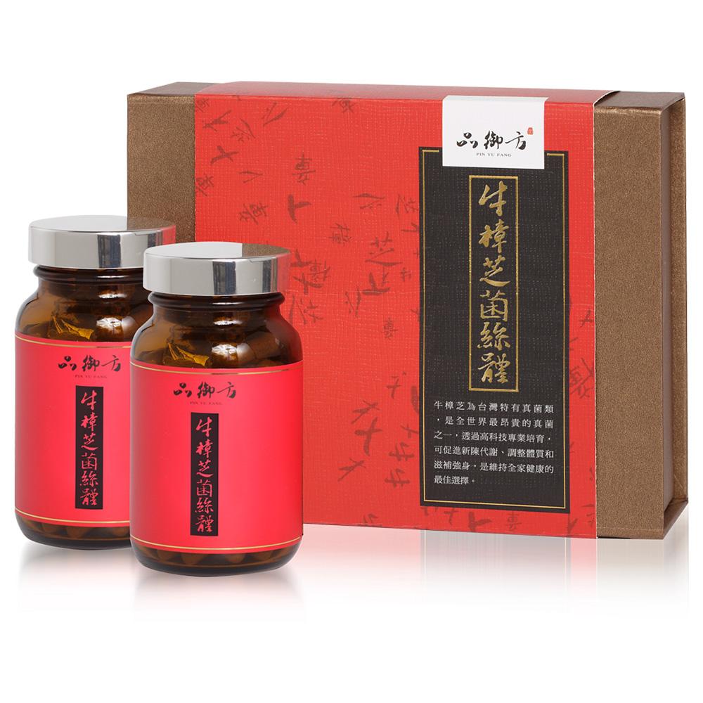 品御方  牛樟芝菌絲體(90粒X2瓶)