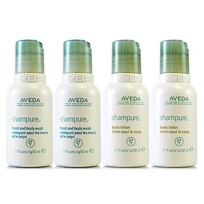 AVEDA 純香美體潤膚乳50ml*2+沐浴乳50ml*2(隨機)