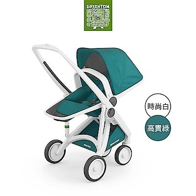 荷蘭 Greentom Reversible雙向款嬰兒推車(時尚白+高貴綠)