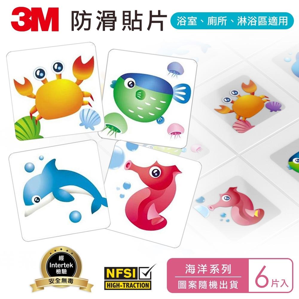 3M 防滑貼片-海洋(6片)