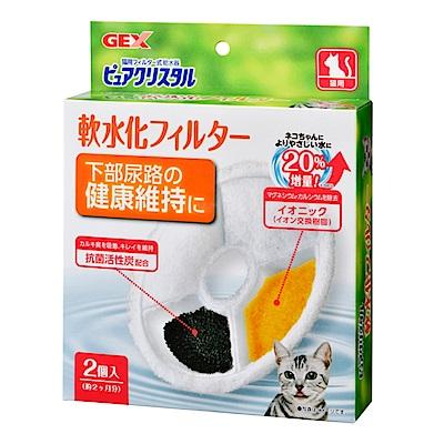 GEX 貓用 軟化水質 圓形濾棉 兩入/盒【57352】