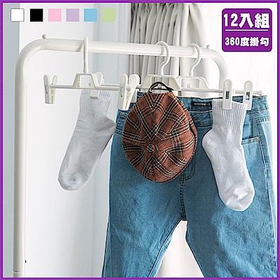 樂嫚妮 褲夾 /吊褲架/一字型褲裙夾-12入-5色