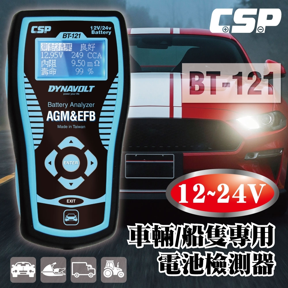 BT121汽車用車輛電池檢測器12V&24V/車用電瓶電池電壓檢測器 CCA檢測 內阻檢測