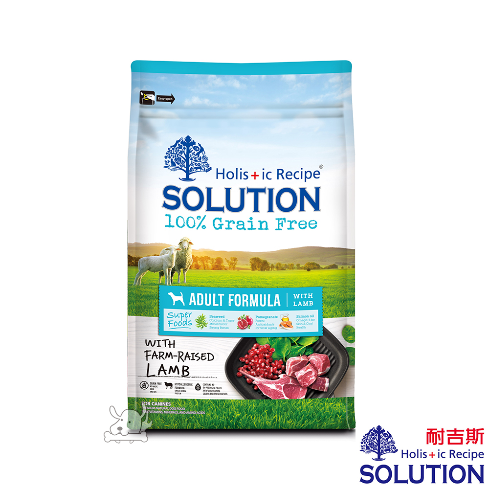 SOLUTION 耐吉斯 紐澳放牧羊 無穀成犬糧 小顆粒 3kg 2包組