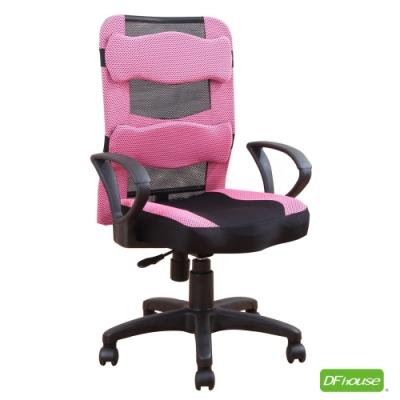 DFhouse索菲亞立體加長坐墊辦公椅-粉紅色  60*60*98-110