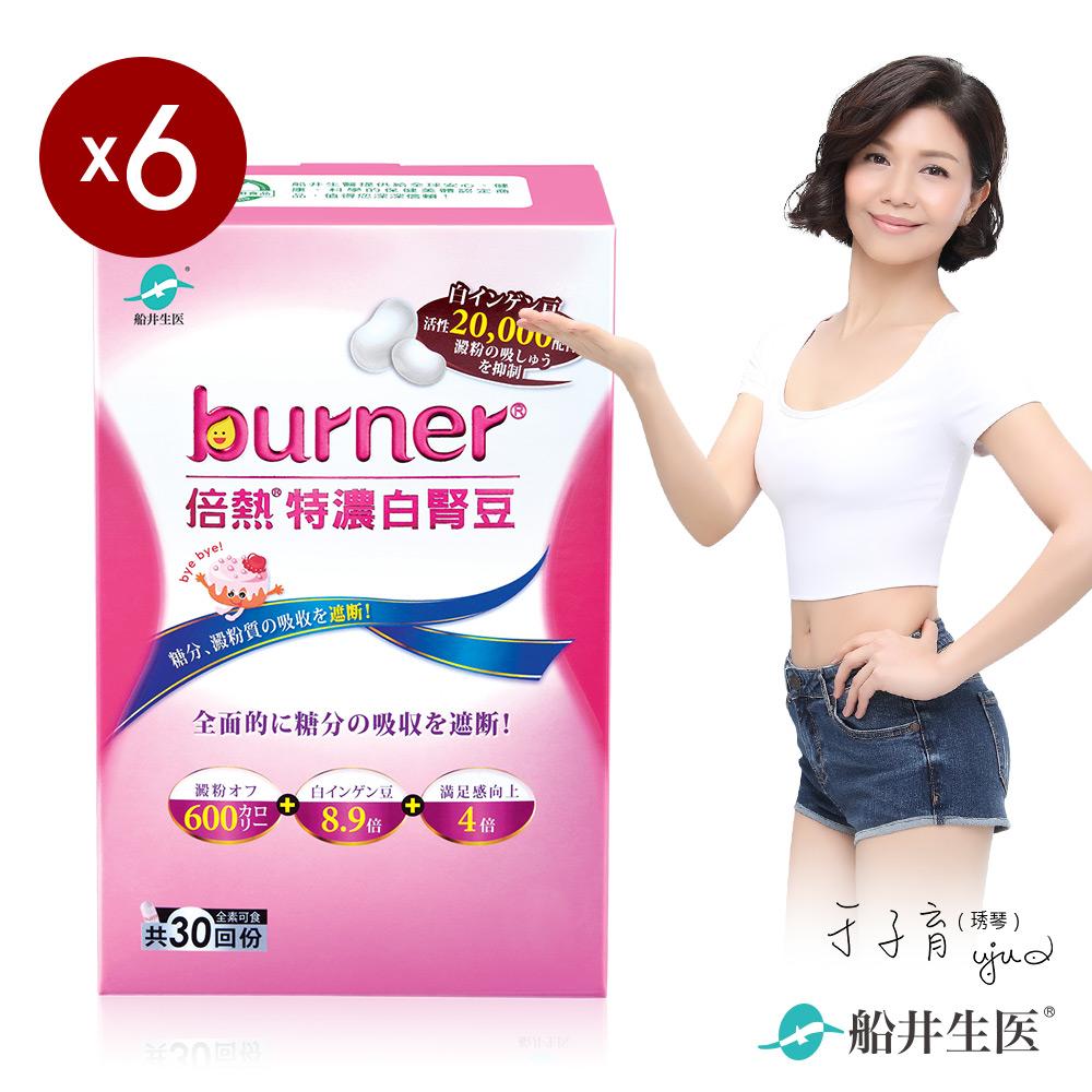 船井 burner倍熱 特濃白腎豆6盒閃澱組