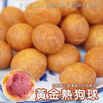 海陸管家 酥脆黃金熱狗球(每包25入/共約350g) x4包