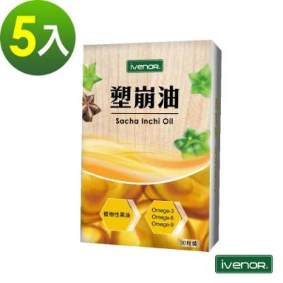 iVENOR 塑崩油5盒(印加果油液態軟膠囊 哺乳孕婦可食用)