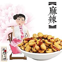 余順豐 麻辣十三姨-麻辣花生(200g)