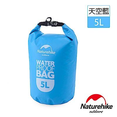 Naturehike 戶外超輕防水袋5L 天空藍-急