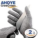 GREEGREEN HPPE柔鋼防割手套 2入組