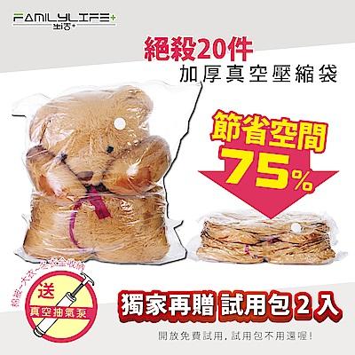 【FL生活+】絕殺20件加厚真空壓縮袋-送試用包2入(棉被~衣物全收納)