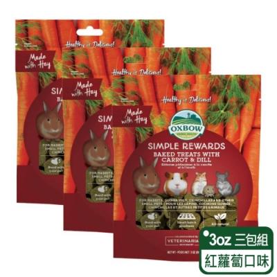 【美國OXBOW】紅蘿蔔時蘿牧草烘焙零食-3包組