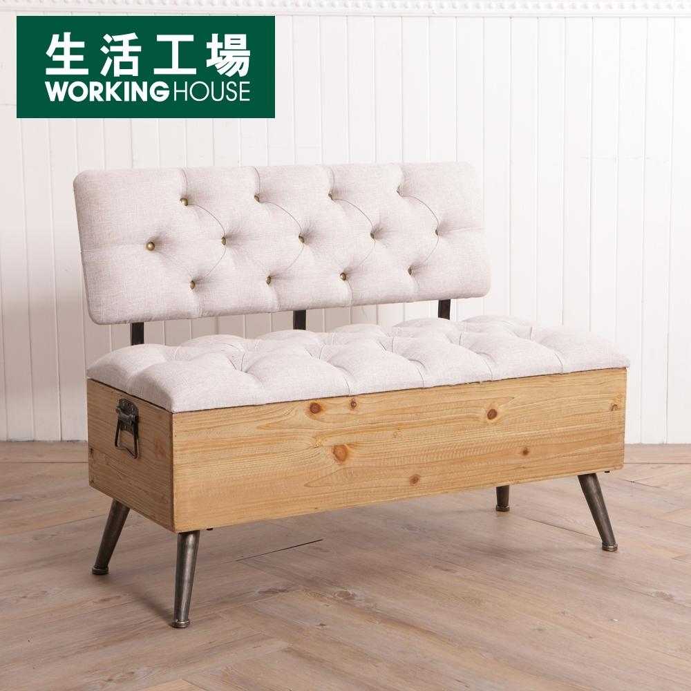 【雙11搶先購↗全館下殺3折起-生活工場】杉之木雙人沙發收納椅