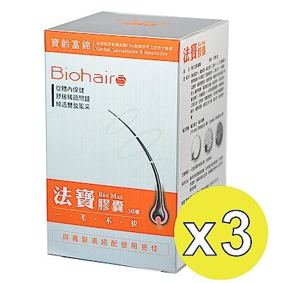 【寶齡富錦】昇髮密碼法寶(體內保健舒緩稀疏問題)(30顆/瓶)x3瓶
