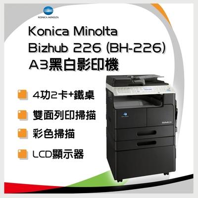 【含安裝+贈鐵桌】Konica Minolta Bizhub 226 / BH-226 A3黑白數位影印機 影印/列印/傳真/彩色掃描
