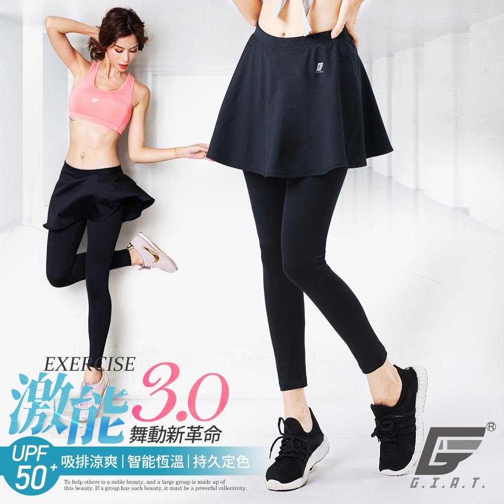 GIAT台灣製激能3.0排汗防曬壓力裙褲
