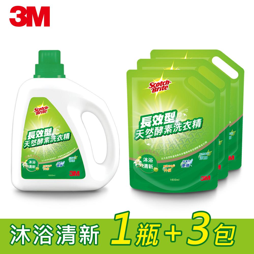 3M 長效型天然酵素洗衣精超值組 (沐浴清新 1瓶+3包)香氛 柔洗 抑菌 抗菌 衣物
