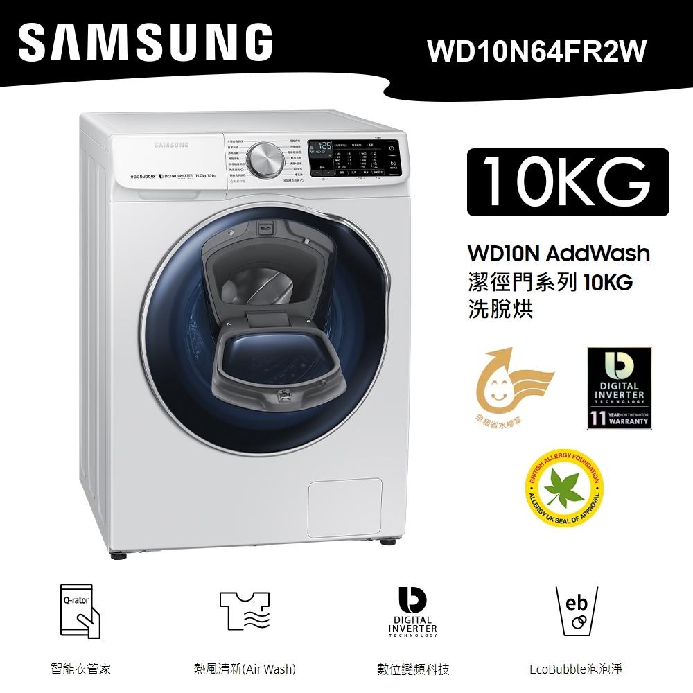 SAMSUNG三星   10KG AddWash 潔徑門 洗脫烘 滾筒式洗衣機 WD10N64FR2W