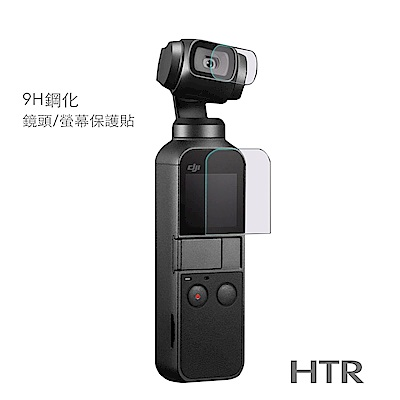HTR Ruigpro 9H鋼化鏡頭+螢幕保護貼(2組4入)For OSMO Pocket