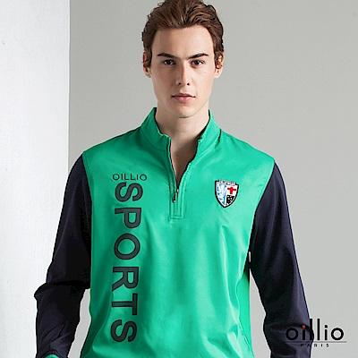 歐洲貴族 oillio 長袖T恤 防風立領 雙袖拼接 綠色