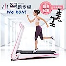 輝葉 Werun小智跑步機+22合1多功能塑腹健身機
